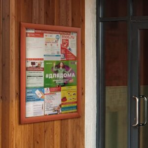Размещение рекламной информации на закрытых стендах установленных у подъездов в жилых домах