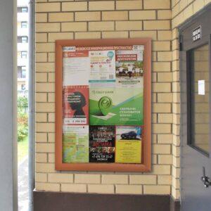 Размещение рекламной информации на закрытых информационных стендах у подъезда в жилых домах